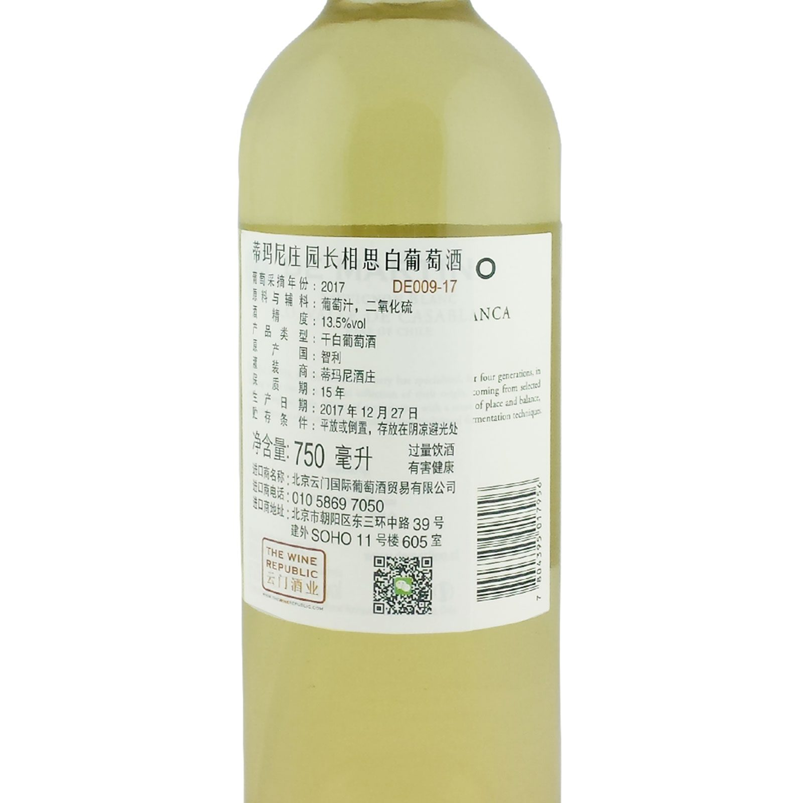 de-martino-estate-sauvignon-blanc-c