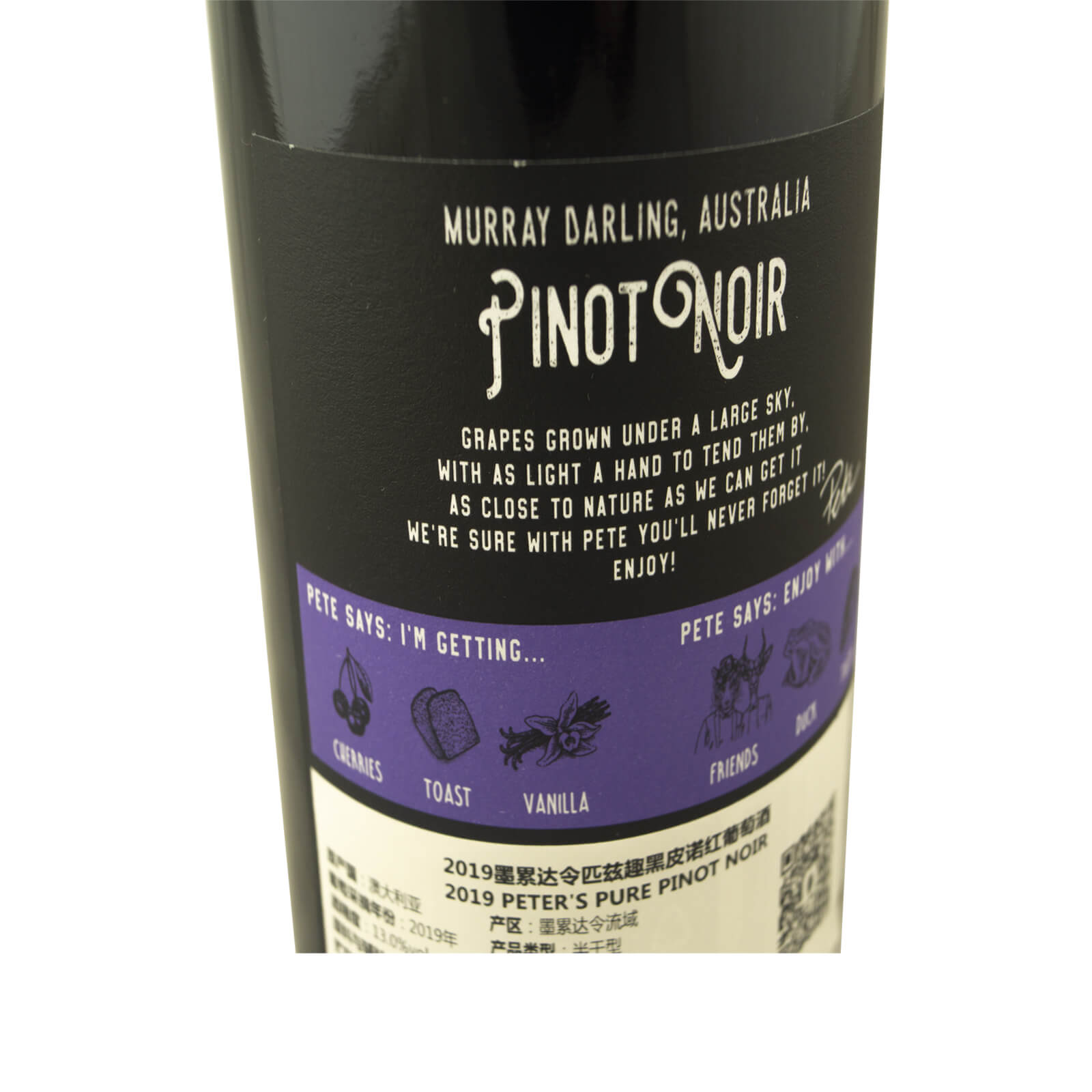 products-petes-pure-pinot-noir-c